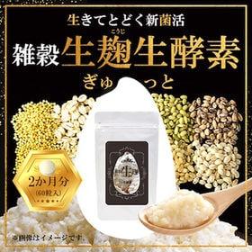 【3袋セット】よくばり貴族の雑穀生麹+生酵素 60粒×3