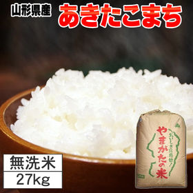 [27kg] 令和2年産 山形県産 あきたこまち 無洗米