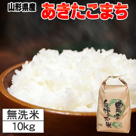 【10kg】令和2年産 山形県産 あきたこまち 無洗米