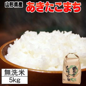 【5kg】令和2年産 山形県産 あきたこまち 無洗米