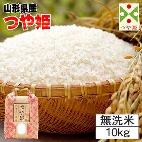【10kg】令和2年度 山形県産つや姫 無洗米