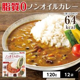 【12袋】18種国産具材のノンオイルカレー