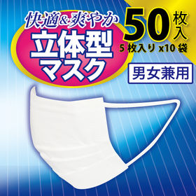 不織布3層マスク5枚入り×10袋【50枚】