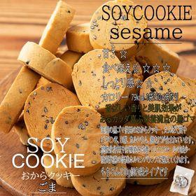 【900g(150g×6袋)】しっとりふわふわおからクッキー...
