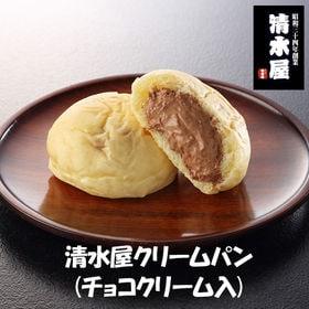 【10個】「清水屋」クリームパン(チョコ)