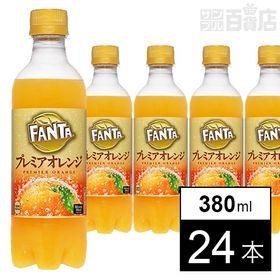 【24本】ファンタ プレミア オレンジ PET 380ml