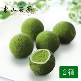 京都・東山茶寮 宇治抹茶トリュフチョコレート(5コ入り×2箱...