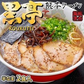 【2食】黒亭ラーメン 熊本豚骨