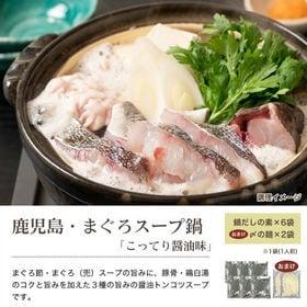 【6人前】鹿児島 まぐろスープ鍋の素(まぐろスープ鍋6人前+...