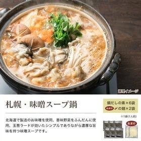 【6人前】札幌 味噌スープ鍋の素(味噌スープ鍋6人前+〆の麺...