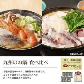 【6人前】九州のお鍋の素 食べ比べセット(まぐろ豚骨醤油鍋・...