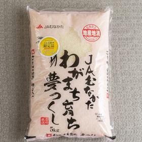 【5kg×1袋】バナナ屋さんが選んだ米・夢つくし
