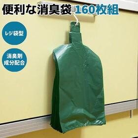【160枚セット】消臭袋 取っ手付き ごみ袋 オムツ ペット...