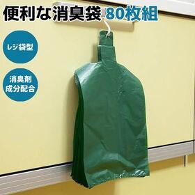 【80枚セット】消臭袋 取っ手付き ごみ袋 オムツ ペット ...