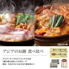 【6人前】アジアのお鍋の素 食べ比べセット(ユッケジャン鍋・...