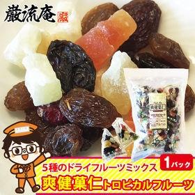 【1袋】ドライフルーツ 爽健菓仁