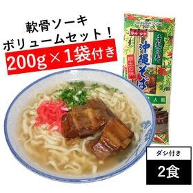 【2食/軟骨ソーキ<大ボリューム>・ダシ付き】沖縄そば たく...