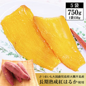 【150g×5袋】熟成・紅はるか 干し芋「金の星☆芋」