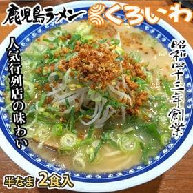 【2食】鹿児島ラーメン くろいわ 豚骨ラーメン