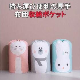 【カラーランダム×2枚】持ち運び便利の厚手布団収納ポケット