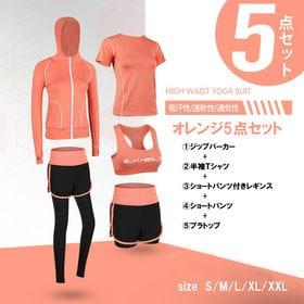【オレンジXL】レディース フィットネス ヨガ セット ジム...