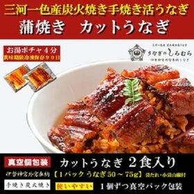 【C-2】蒲焼き カット うなぎ 2食 (1パック 約50g...