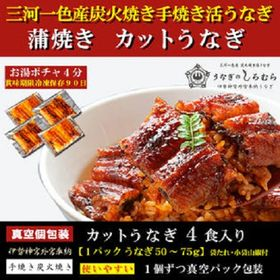【C-4】蒲焼き カット うなぎ 4食 (1パック 約50g...
