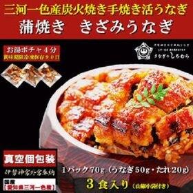 【Z-3】蒲焼き きざみ うなぎ 3食入り (1食50g入り...