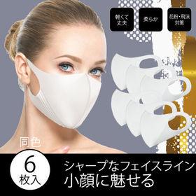 【2枚入り×3袋/ホワイト】小顔ラインマスク同色6枚組