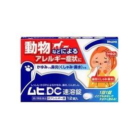 【第2類医薬品】ムヒDC速溶錠 12錠