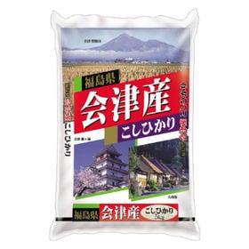 【5kg】≪特Aランク≫令和2年産 福島県会津産コシヒカリ