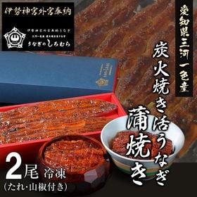 【K-2】蒲焼き うなぎ 2尾入り (特製タレ・山椒付き)