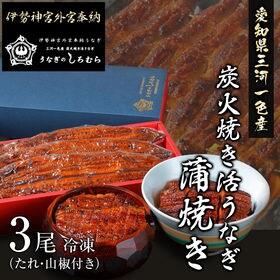 【K-3】蒲焼き うなぎ 3尾入り (特製タレ・山椒付き)