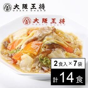 【14食・大容量】大阪王将 中華丼の具(2食入×7袋)