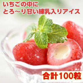 【合計100粒】いちご まるごと練乳入りアイス!