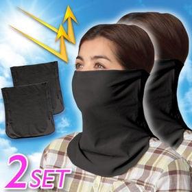 【ブラック】UVカットフェイスネックカバー2枚組 | 頬から首元まですっぽりガード!ガーデニングやアウトドアに♪