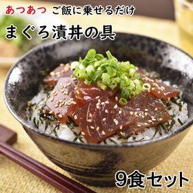【9食セット】まぐろ漬け丼の具