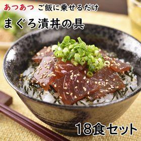 【18食セット】まぐろ漬け丼の具