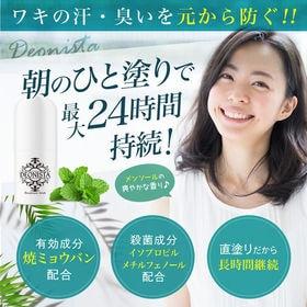 【お得な3個セット】ワキの汗・臭いを元から防ぐ 薬用デオドラントスティック20g