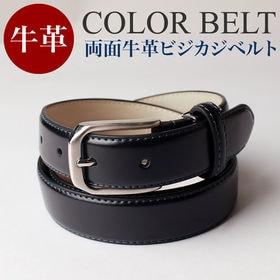 【ネイビー】メンズ カラーベルト 両面牛革 ピンタイプ