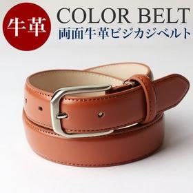 【キャメル】メンズ カラーベルト 両面牛革 ピンタイプ