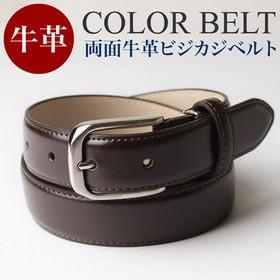 【ブラウン】メンズ カラーベルト 両面牛革 ピンタイプ