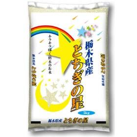 【5kg】令和2年産 栃木県産とちぎの星
