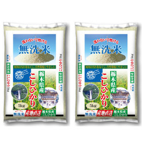 【計10kg(5kg×2袋)】令和2年産 無洗米 栃木県産コ...