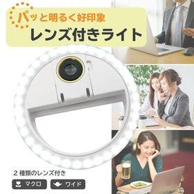 クリップ式レンズ付きLEDライト