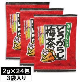 【24袋×3セット】とうがらし梅茶