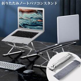 折りたたみノートパソコンスタンド