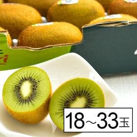 ニュージーランド産ゼスプリ・グリーンキウイ約3kg