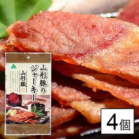 【宮内ハム】山形豚ジャーキー4個セット(ジャーキー×4個)