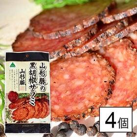 【宮内ハム】山形豚サラミ4個セット(黒胡椒サラミ×4個)